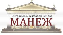 """С 12 по 21 января 2012 года. Санкт-Петербург, Центральный выставочный зал """"Манеж""""."""