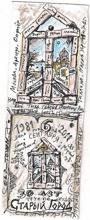 "23.08.2011 - 06.09.2011 30-летие группы ""Старый Город"""