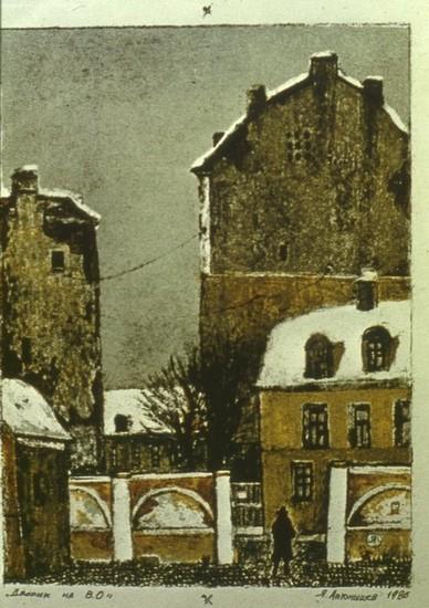 Дворик у Пеля 1986 г. литография