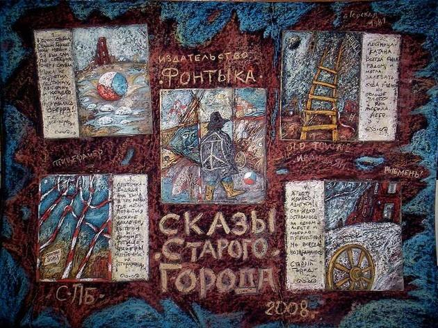 Сказы Старого Города картон, пастель